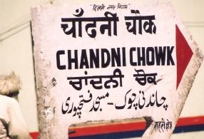 Die inkopiestraat in Delhi