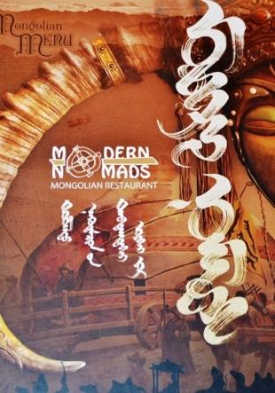 By Modern Nomads eet jy tradisioneel Mongools