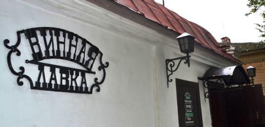 'n Wynwinkeltjie, met wyne van verskeie lande, in Suzdal buite Moskou
